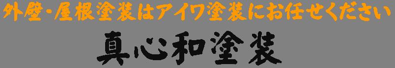 町田市の塗り替え真心和塗装(あいわとそう)
